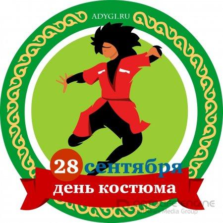 28 сентября - День национального черкесского костюма
