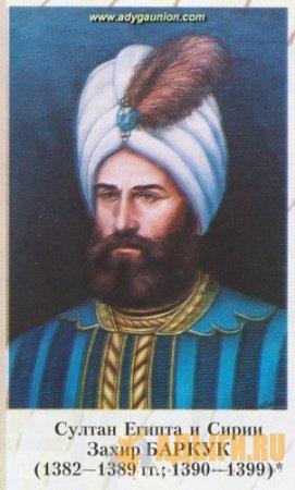 Султан Египта и Сирии Захир Беркук (1327-1399)