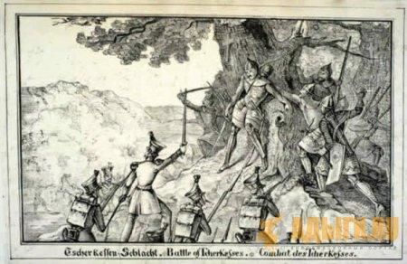 Черкесы христиане защищают(От Российских войск) священные дубовые рощи украшенные крестами
