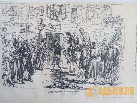 Черкесский комитет в Стамбуле