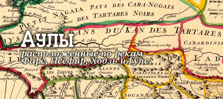 Аулы, расположенные по рекам Фарс, Псефир, Ходзь и Гупс.
