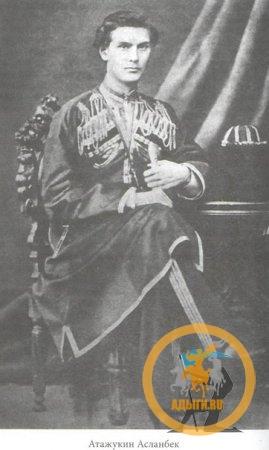 Атажукин Асламбек Атажукович