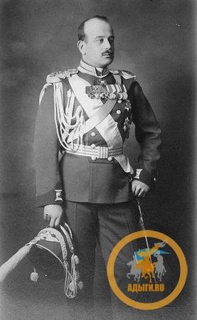 Родственник последнего российского императора, был спасён адыгами от выдачи большевикам