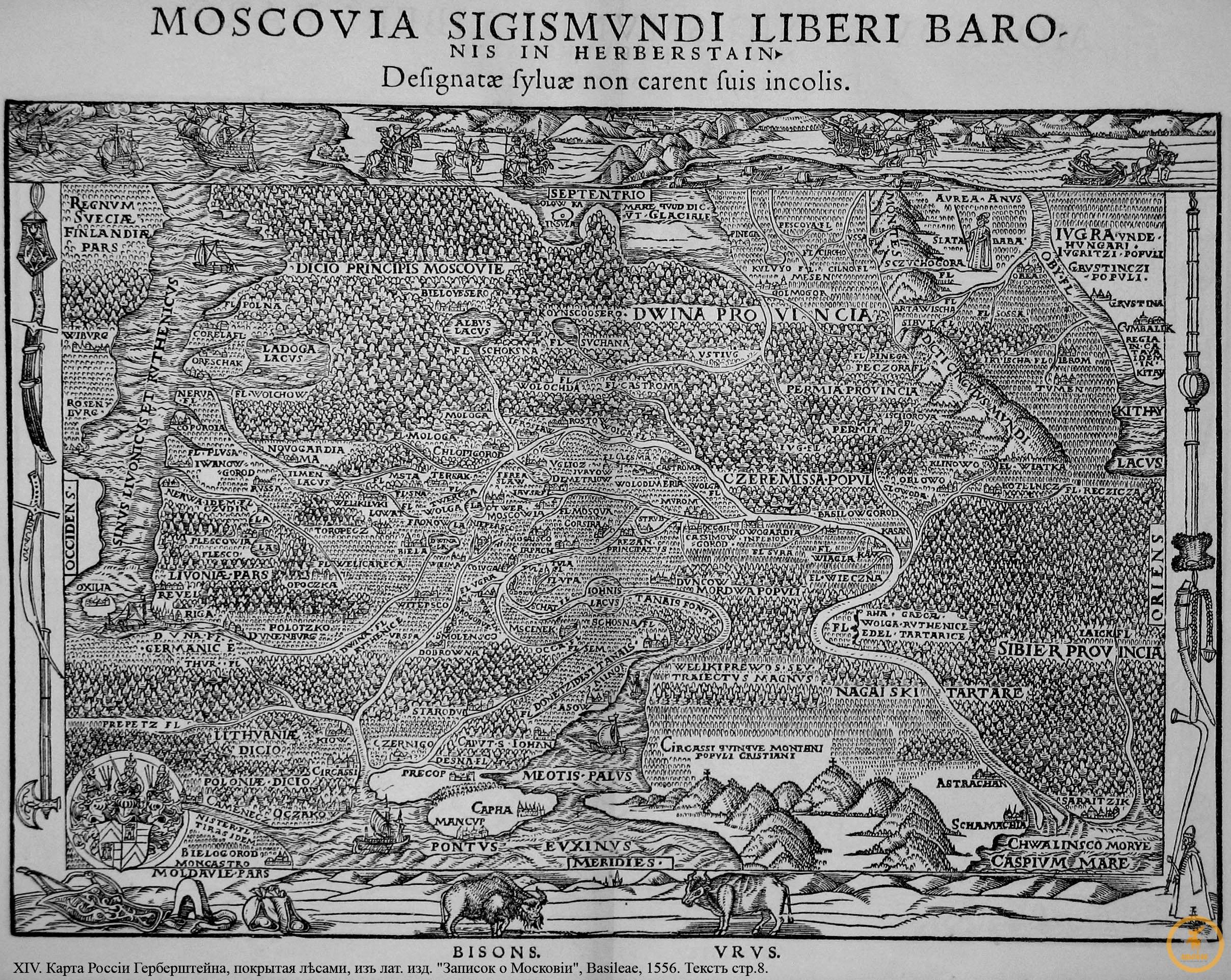 Герберштейн Сигизмунд. Карта Московии.