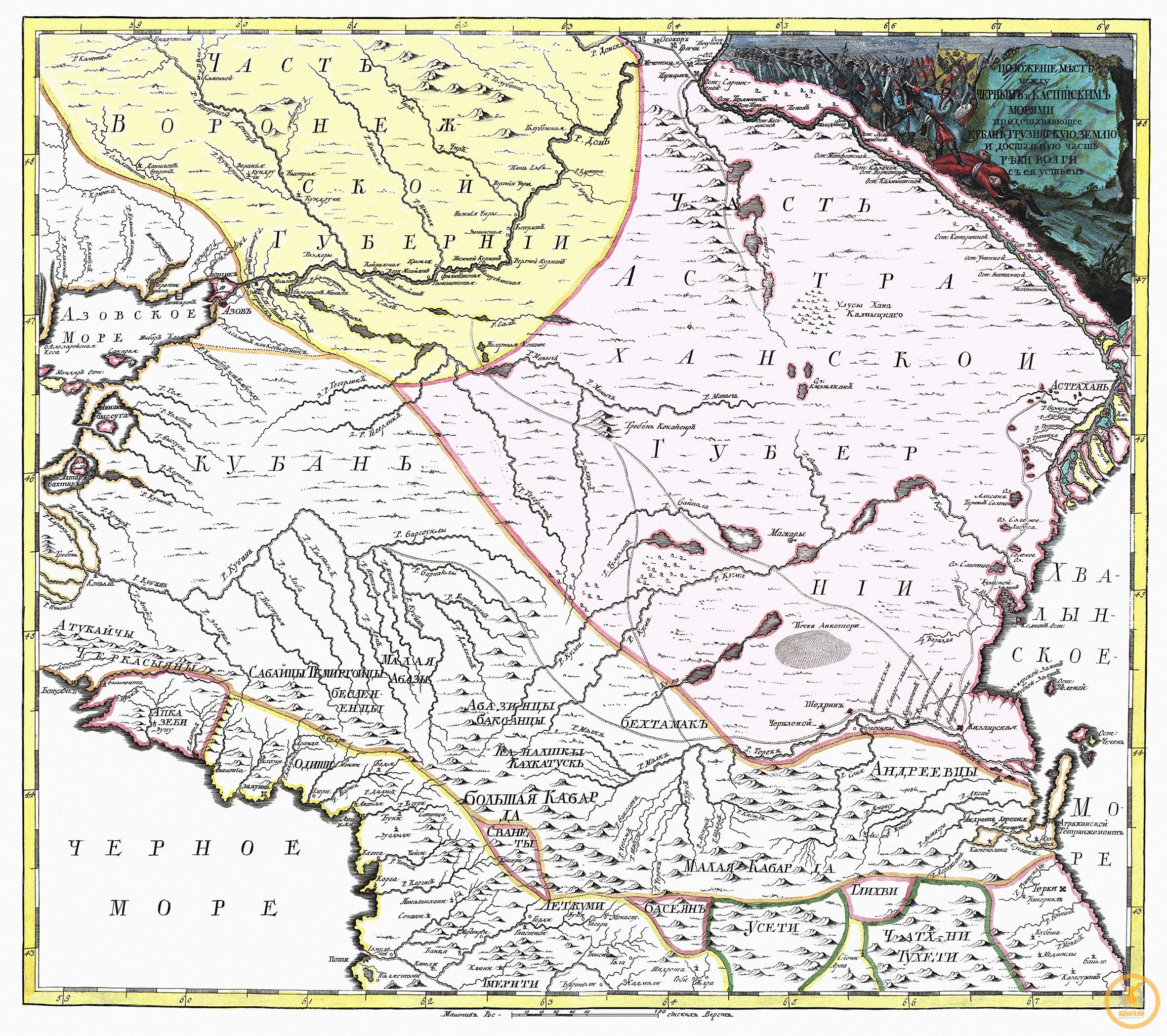Положение мест между Черным и Каспийским морями, представляющее Кубань, Грузинскую землю