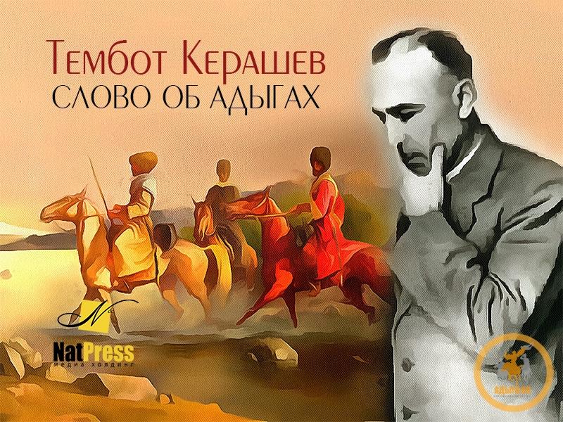 Керашев Тембот Магомедович