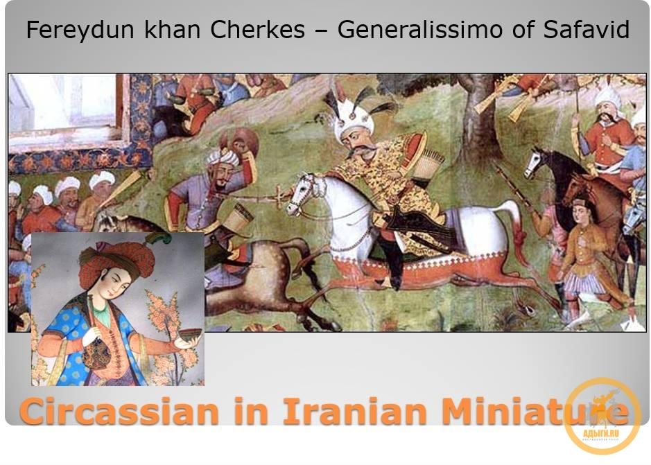 Черкесы Ирана: от рабства к персидской короне.